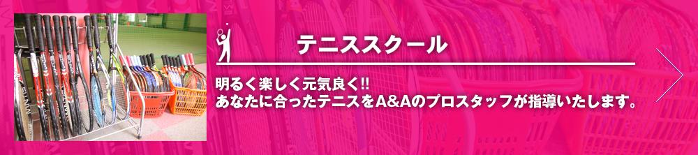 明るく楽しく元気良く!!あなたに合ったテニスをA&Aのプロスタッフが指導いたします。