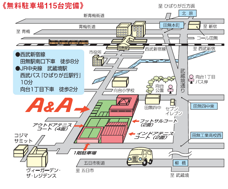A&A西東京スポーツセンター地図