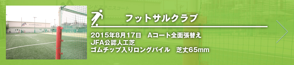 2015年8月17日 Aコート全面張替え JFA公認人工芝 ゴムチップ入りロングパイル 芝丈65mm